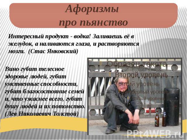 Украинские пословицы о пьянстве
