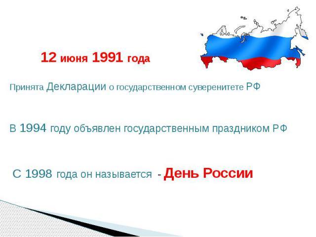 Россия Суверенное Государство Приобретения И Потери Реферат Россия Суверенное Государство Приобретения И Потери Реферат Бесплатно