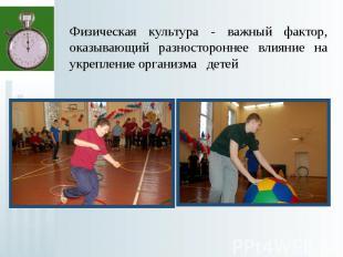 Физическая культура - важный фактор, оказывающий разностороннее влияние на укреп