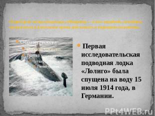 Подводная лодка (подлодка, субмарина) — класс кораблей, способных погружаться и