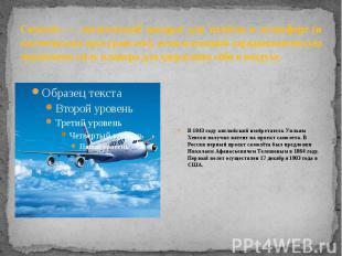 Самолёт — летательный аппарат для полётов в атмосфере (и космическом пространств