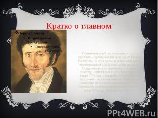 Кратко о главном Гофман-немецкий писатель,композитор и художник .Первым именем б
