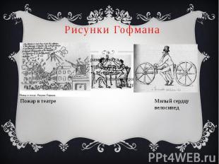 Рисунки Гофмана Пожар в театре Милый сердцу велосипед