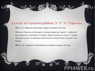 Балеты по произведениям Э. Т. А. Гофмана Балет П. И. Чайковского«Щелкунчик» (пер