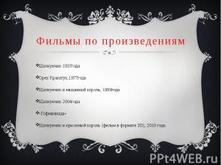 Фильмы по произведениям Щелкунчик 1937годаОрех Кракатук,1977годаЩелкунчик и мыши