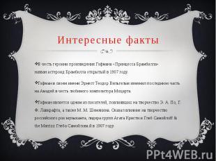 Интересные факты В честь героини произведения Гофмана «Принцесса Брамбилла» назв