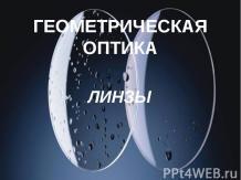 Геометриическая оптика. Линзы