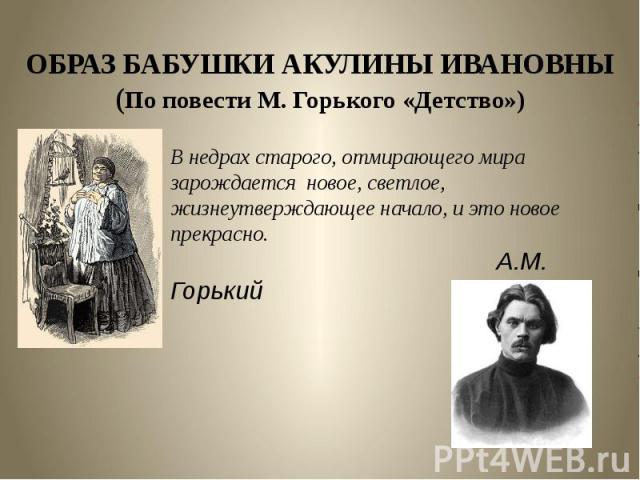 сочинение по повести детство - горький: