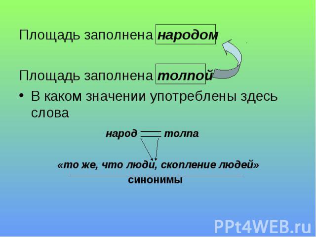 napolnyayut-tolpoy