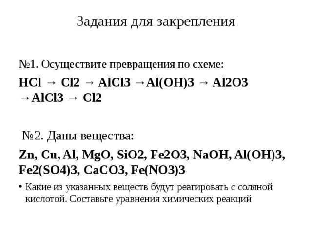 превращения по схеме:HCl