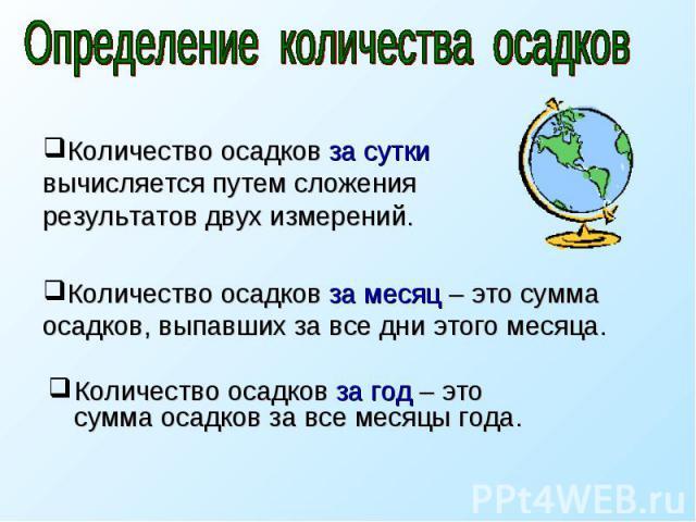 урок презентация по географии атмосферные осадки
