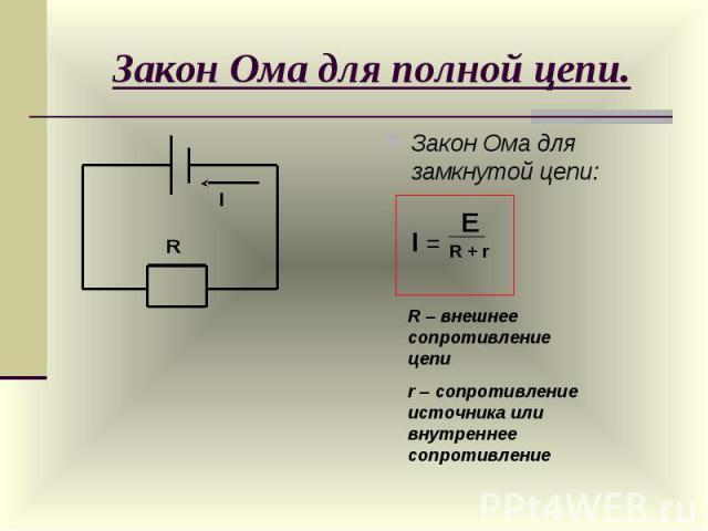 Закон Ома для полной цепи.