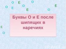 Буквы О и Е после шипящих в наречиях