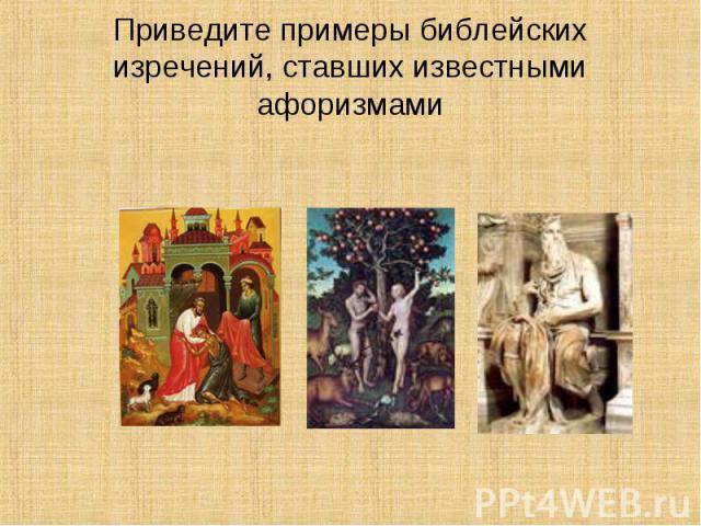 пророки ветхого завета таблица