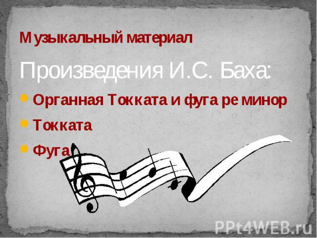 слушать токката и фуга ре минор: