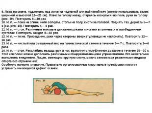 9. Лежа на спине, подложить под лопатки надувной или набивной мяч (можно использ