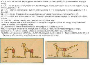8. И. п. — то же. Взяться двумя руками за голеностопные суставы, прогнуться, рас