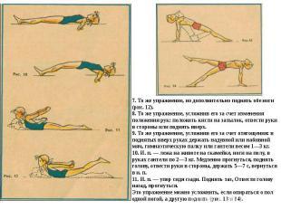 7. То же упражнение, но дополнительно поднять обе ноги (рис. 12).8. То же упражн
