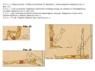 5. И. п. — лежа на спине. Стойка на лопатках (≪березка≫), затем медленно вернуть