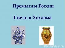 Промыслы России. Гжель и Хохлома