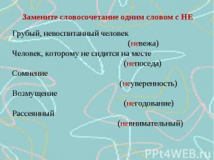 Замените словосочетание одним словом с НЕГрубый, невоспитанный человек (невежа)Ч