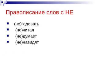 Правописание слов с НЕ (не)годовать (не)читал (не)думает (не)навидят