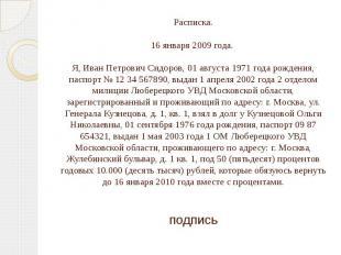 Расписка.16 января 2009 года.Я, Иван Петрович Сидоров, 01 августа 1971 года ро