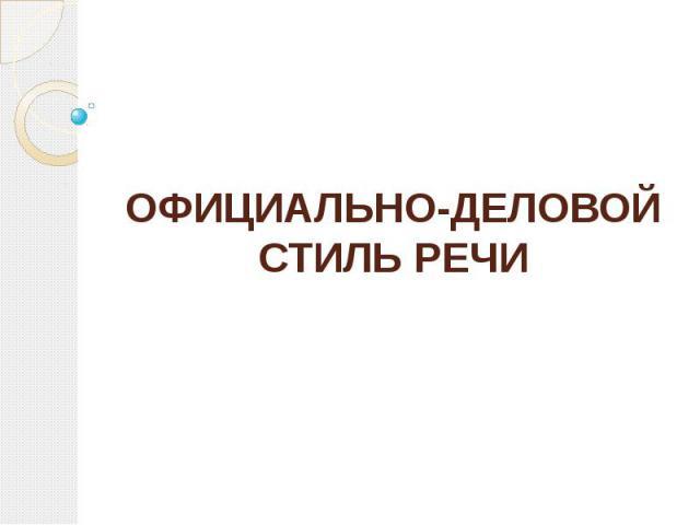 ОФИЦИАЛЬНО-ДЕЛОВОЙСТИЛЬ РЕЧИ