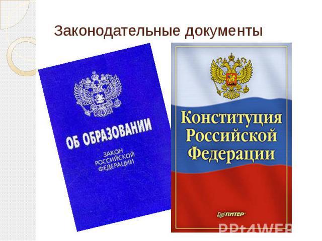 Законодательные документы