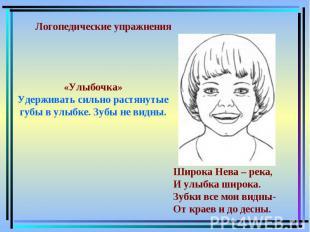 «Улыбочка»Удерживать сильно растянутые губы в улыбке. Зубы не видны. Логопедичес