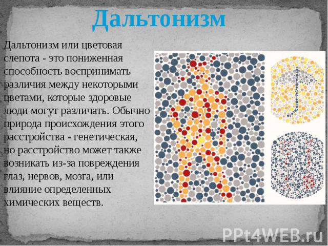Протанопия