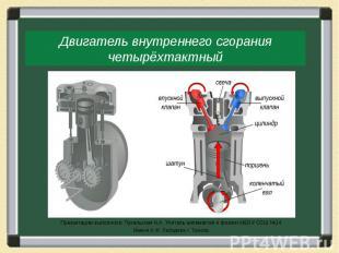 Презентация на темудвигатель внутреннего