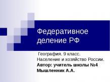 Федеративное деление РФ