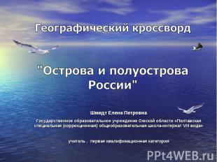 Острова и полуострова России Шмидт Елена ПетровнаГосударственное образовательное