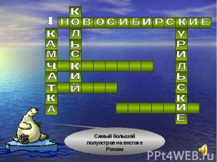 Самый большой полуостров на востоке России