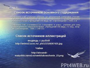 Список источников основного содержания Лифанова Т.М. Рабочая тетрадь по физическ
