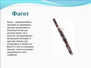 Фагот Фагот - самый низкий по звучанию из деревянных духовых инструментов, испо
