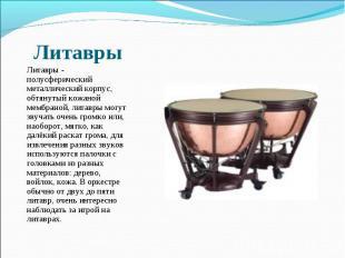 Литавры - полусферический металлический корпус, обтянутый кожаной мембраной, лит