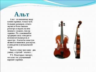 Альт - по внешнему виду копия скрипки, только чуть больших размеров, отчего звуч