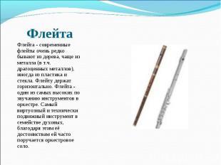Флейта - современные флейты очень редко бывают из дерева, чаще из металла (в т.ч