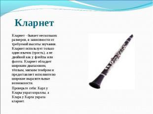 Кларнет - бывает нескольких размеров, в зависимости от требуемой высоты звучани
