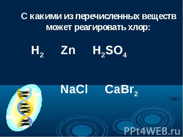 Не реагируют друг с другом хлор и кислород почему