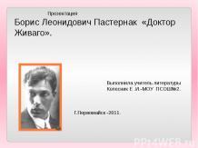 Борис Леонидович Пастернак «Доктор Живаго»