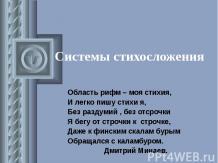 Системы стихосложения