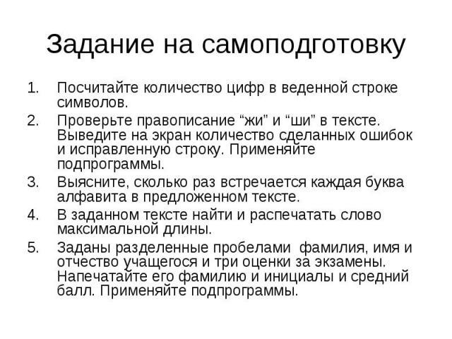 Например, для ответа на вопрос есть ли в тектовой строке русские буквы