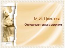 М.И. Цветаева. Основные темы в лирике