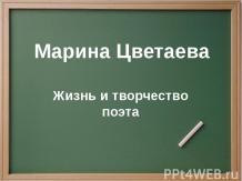 Марина Цветаева. Жизнь и творчество поэта