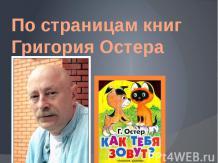 По страницам книг Григория Остера