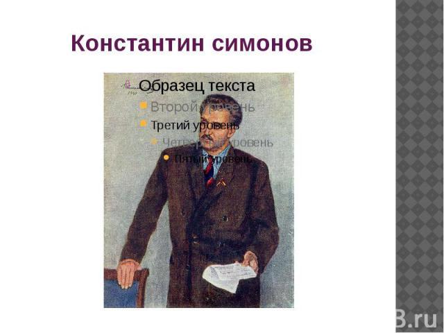 Константин симонов