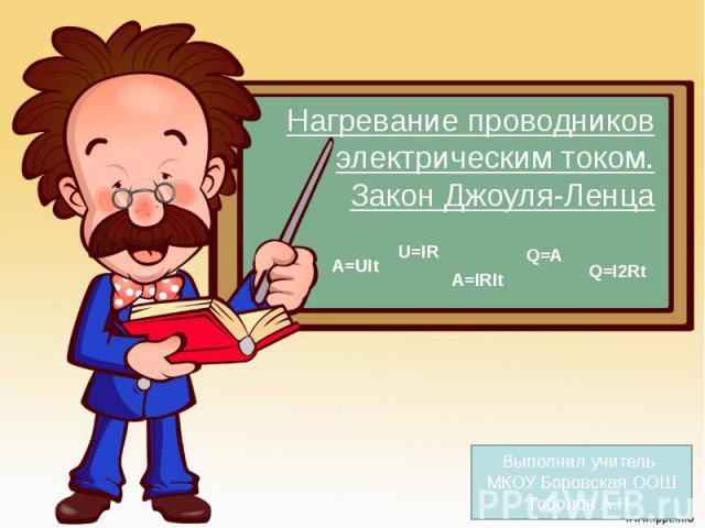 Рефераты физика